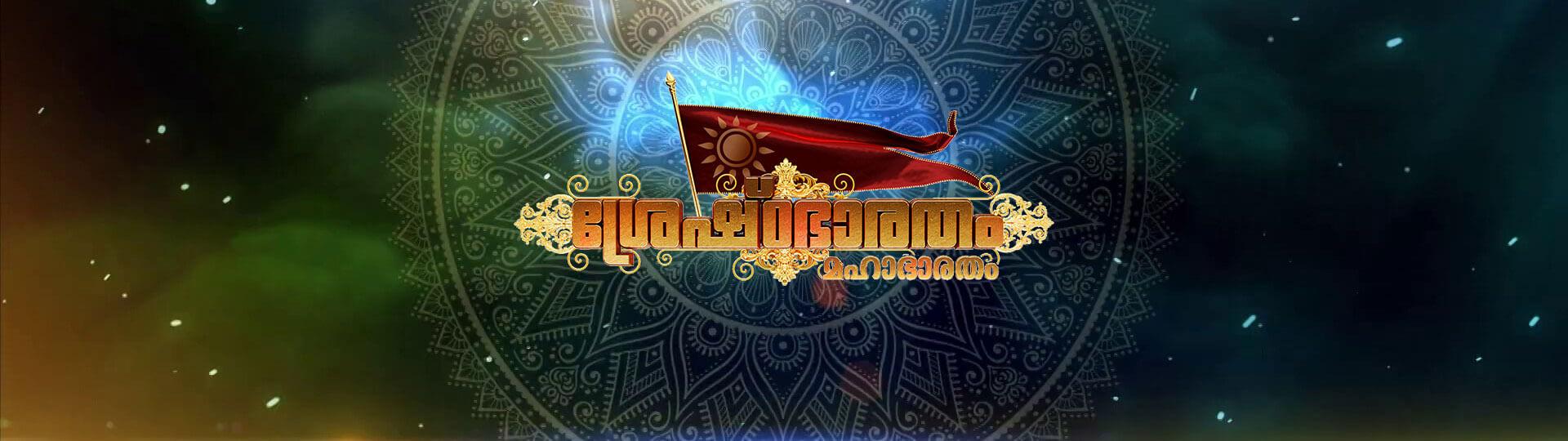 Shreshtabharatham